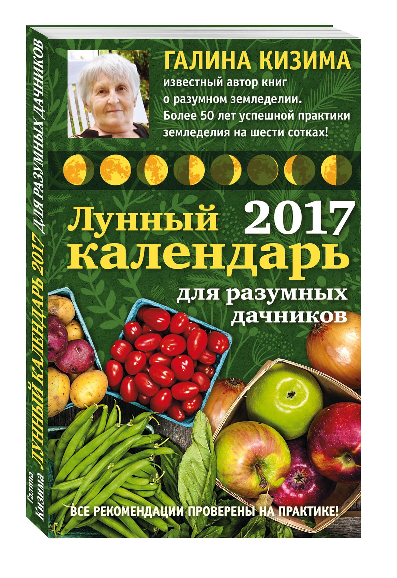 Лунный календарь для разумных дачников 2017 от Галины Кизимы