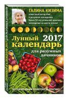 Кизима Г.А. - Лунный календарь для разумных дачников 2017 от Галины Кизимы' обложка книги