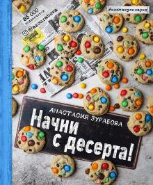 Обложка Начни с десерта! Анастасия Зурабова