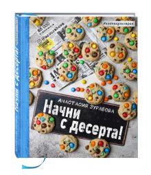 Зурабова А.М. - Начни с десерта! обложка книги