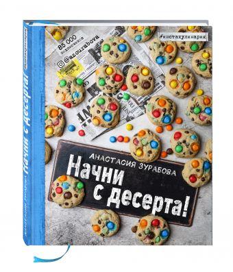 Начни с десерта! Зурабова А.М.