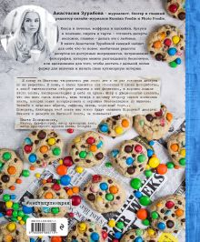 Обложка сзади Начни с десерта! Анастасия Зурабова