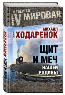 Ходаренок М.М. - Щит и Меч нашей Родины обложка книги