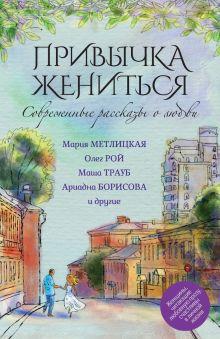 Метлицкая М., Рой О., Борисова А. - Современные рассказы о любви. Привычка жениться обложка книги