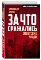 Дюков А.Р. - За что сражались советские люди' обложка книги