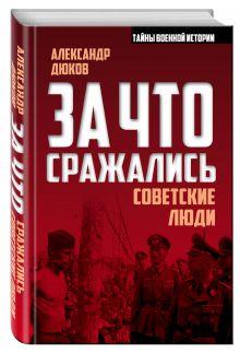 Дюков А.Р. - За что сражались советские люди обложка книги