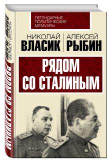 Власик Н.С., Рыбин А.Т. - Рядом со Сталиным обложка книги