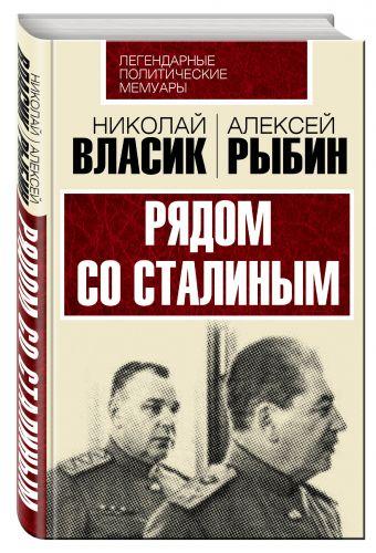 Рядом со Сталиным Власик Н.С., Рыбин А.Т.