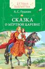 Пушкин А.С. Сказка о мёртвой царевне (ДБ)