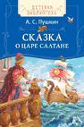 Пушкин А.С. - Пушкин А. С. Сказка о царе Салтане(ДБ) обложка книги
