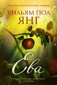 Ева. От автора Хижины
