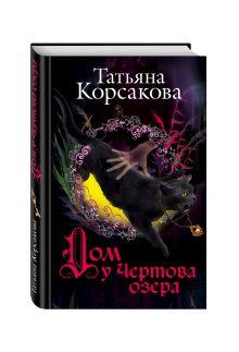 Корсакова Т. - Дом у Чертова озера обложка книги