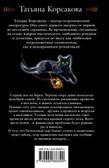 Обложка сзади Дом у Чертова озера Татьяна Корсакова