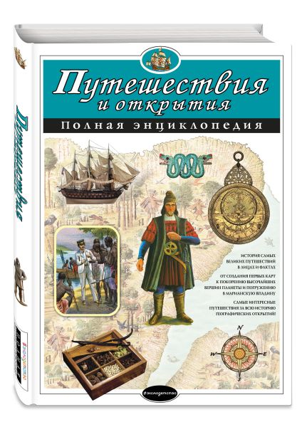 Путешествия и открытия. Полная энциклопедия (мел.)