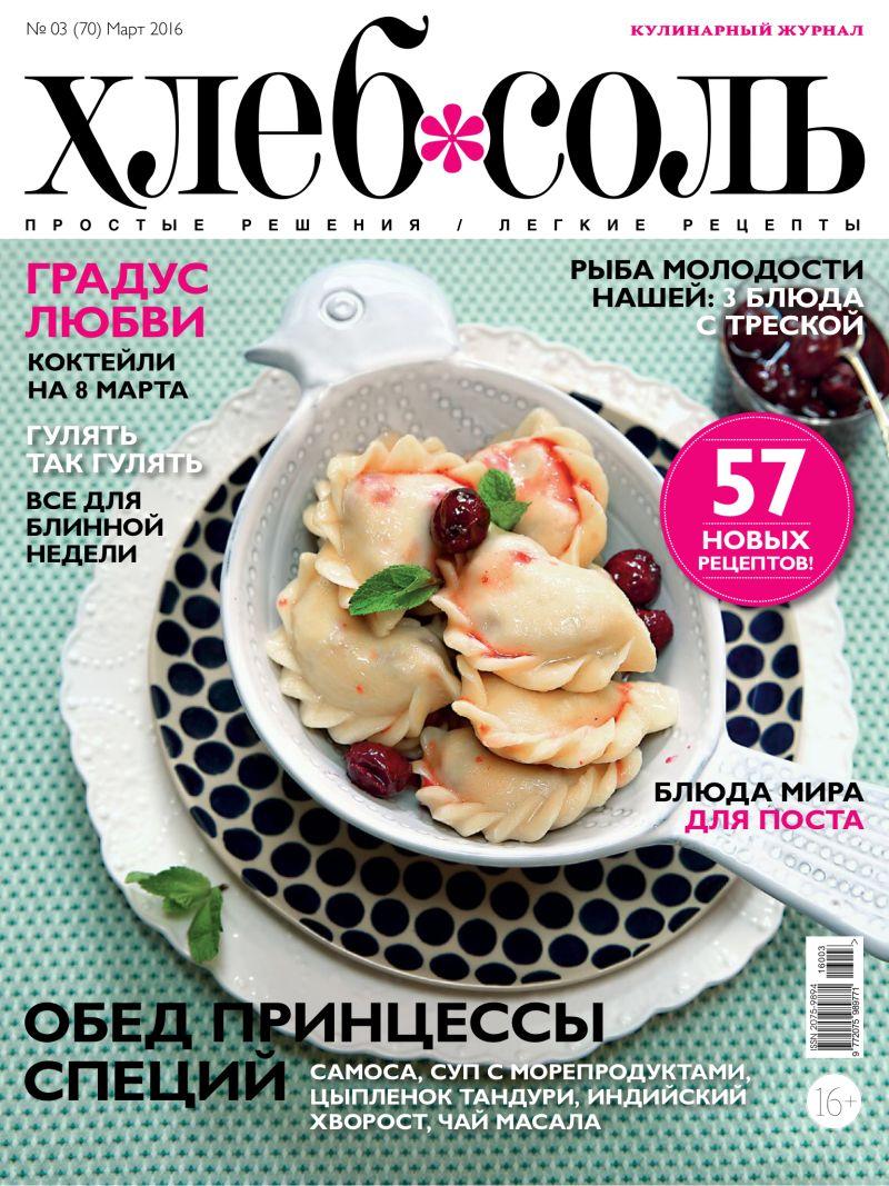 Журнал ХлебСоль № 03 март 2016 г. от book24.ru
