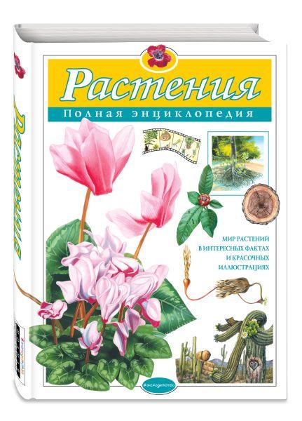 Растения. Полная энциклопедия (мел.)