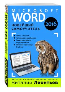 Леонтьев В.П. - Word 2016. Новейший самоучитель обложка книги
