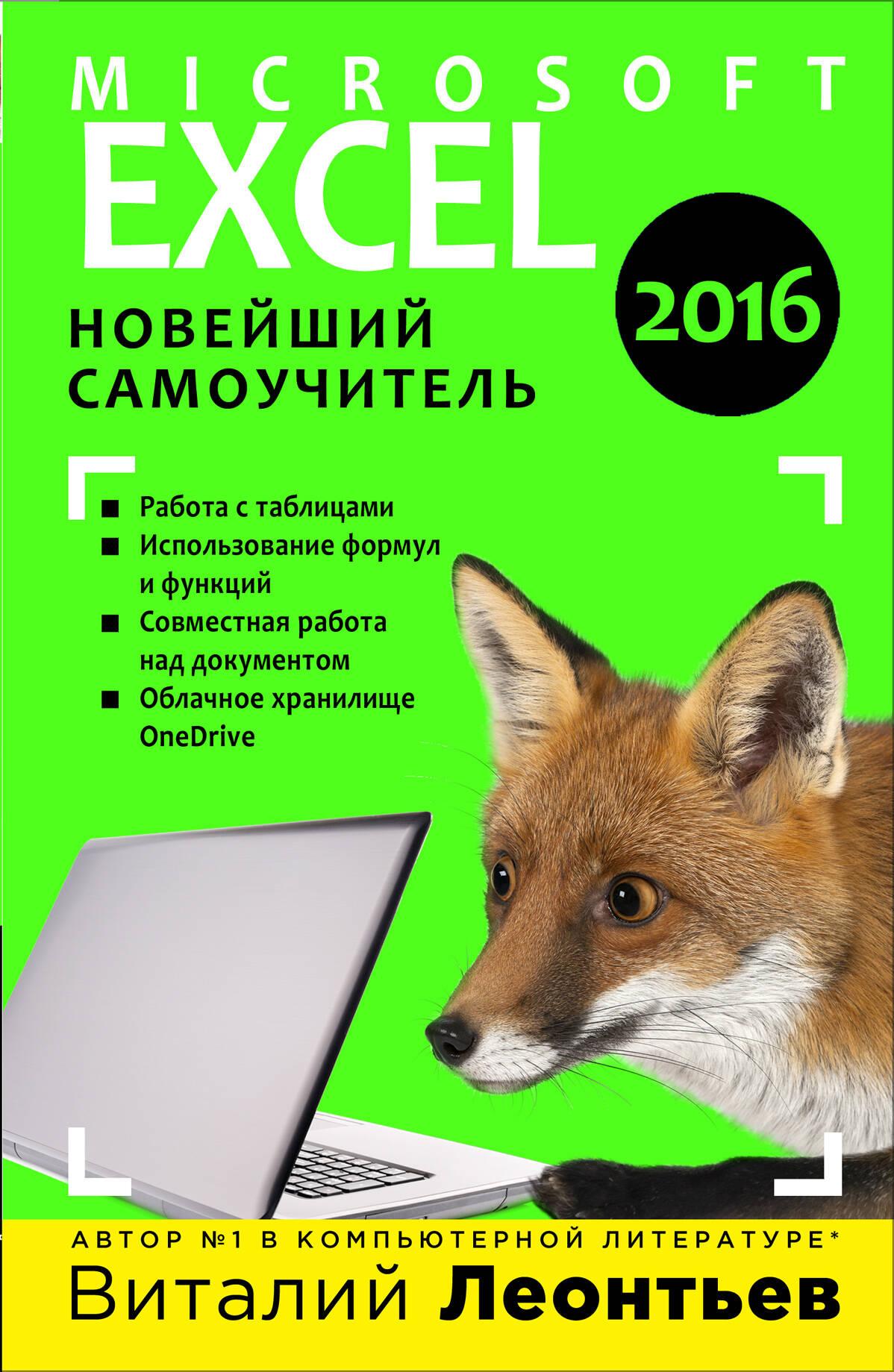 Леонтьев Новейший Самоучитель Компьютер Интернет