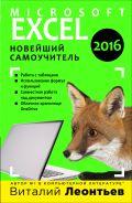 Excel 2016. Новейший самоучитель от ЭКСМО