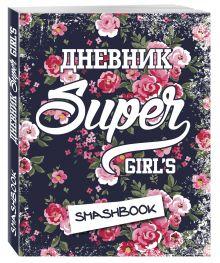 - Мой личный дневник Super girl обложка книги