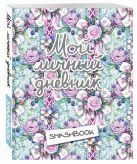 - Мой личный дневник Ежевичный (с конвертами)' обложка книги
