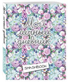 - Мой личный дневник Ежевичный (с конвертами) обложка книги