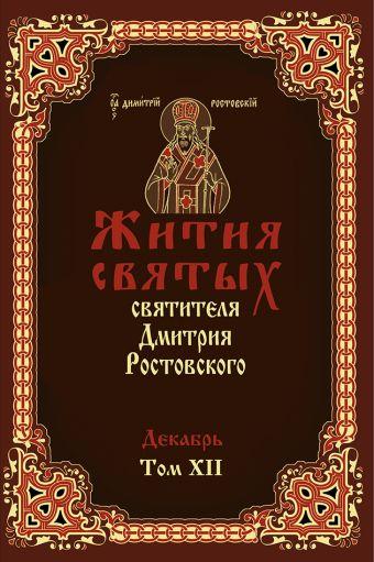 Жития святых святителя Димитрия Ростовского в 12-ти томах Димитрий Ростовский, святитель