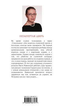 Обложка сзади Незапертая дверь Александра Маринина