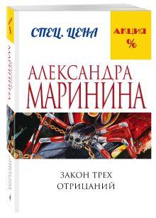 Маринина А. - Закон трех отрицаний обложка книги