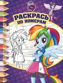 - Раскрась по номерам N РПН 1514 Мой маленький пони: Девочки обложка книги