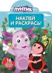 """Наклей и раскрась N НР 15128 """"Лунтик и его друзья"""""""