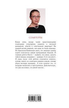 Обложка сзади Соавторы Александра Маринина