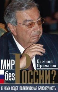 Примаков Е.М. - Мир без России обложка книги