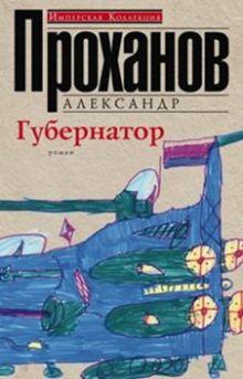 Проханов А. - Губернатор обложка книги