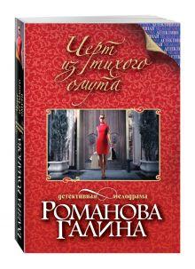 Романова Г.В. - Черт из тихого омута обложка книги