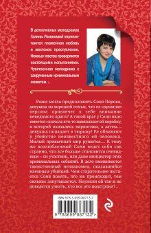 Обложка сзади Черт из тихого омута Галина Романова