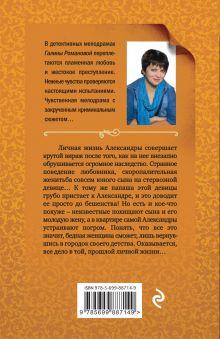 Обложка сзади Игры в личную жизнь Галина Романова