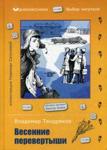 Тендряков В. - Весенние перевертыши. Тендряков В. обложка книги