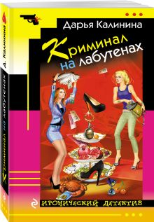 Калинина Д.А. - Криминал на лабутенах обложка книги