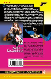 Обложка сзади Криминал на лабутенах Дарья Калинина