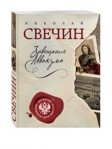 Свечин Н. - Завещание Аввакума обложка книги