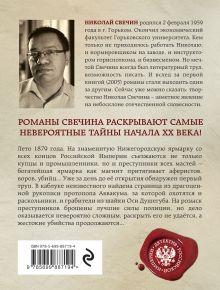 Обложка сзади Завещание Аввакума Николай Свечин
