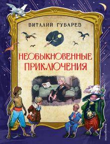 Обложка Необыкновенные приключения (ил. И. Ушакова) Виталий Губарев