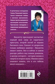 Обложка сзади Мужей много не бывает Галина Романова