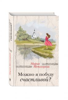 Метлицкая М. - Можно я побуду счастливой? обложка книги