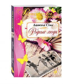 Стил Д. - Родные люди обложка книги