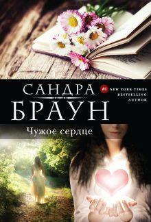 Браун С. - Чужое сердце обложка книги