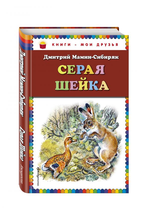 Серая Шейка (ил. В. Бастрыкина) Мамин-Сибиряк Д.Н.
