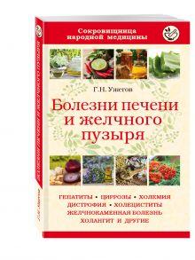 Ужегов Г.Н. - Болезни печени и желчного пузыря обложка книги