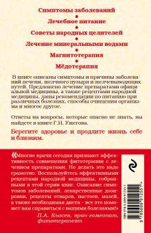 Обложка сзади Болезни печени и желчного пузыря Г. Н. Ужегов